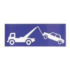 Sticker 'Wegsleepregeling' Carpoint 1316002